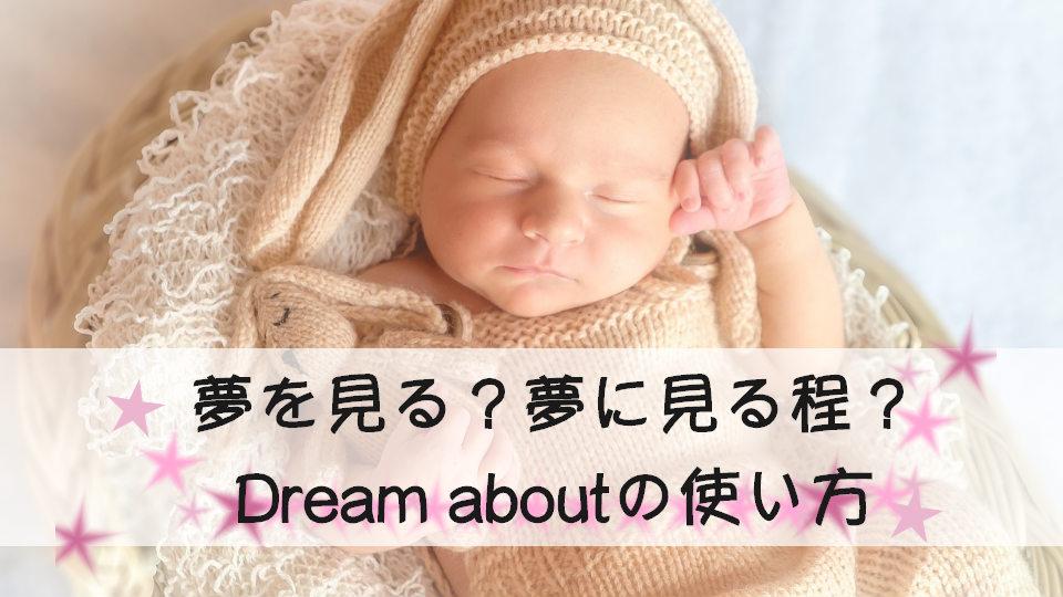 dream aboutの使い方 夢を見る以外の意味