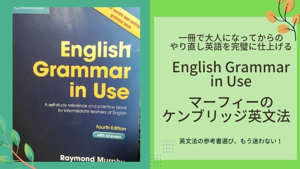 English Grammar in Useで英文法を完璧にする使い方