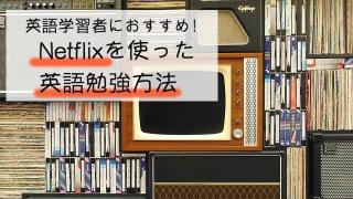 英語学習者にオススメ海外の映画ドラマNetflix