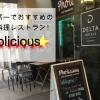 バンクーバーでベトナム料理フォー食べるならおすすめPholicious