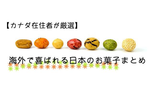 海外で外国人に喜ばれる日本のお菓子まとめ