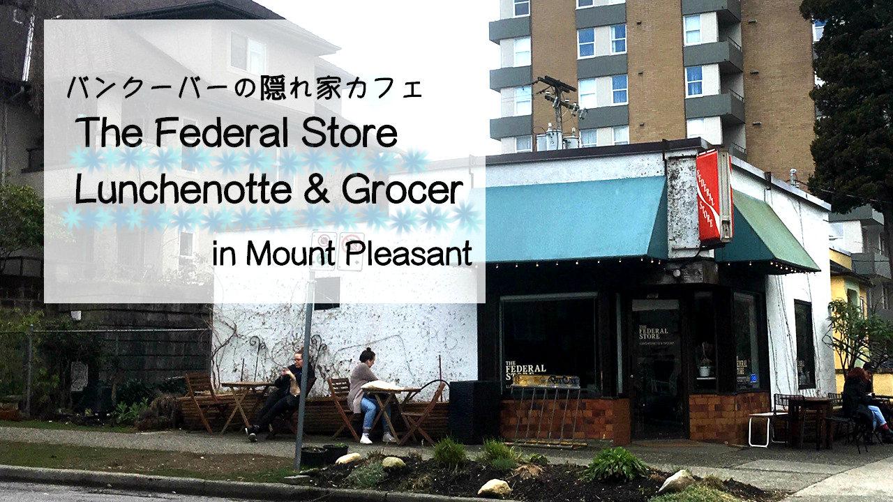 バンクーバーのおしゃれ隠れ家カフェおすすめThe Federal Store Lunchenotte & Grocer