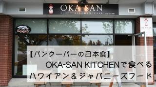 バンクーバーのおすすめ日本食レストランOKA-SAN