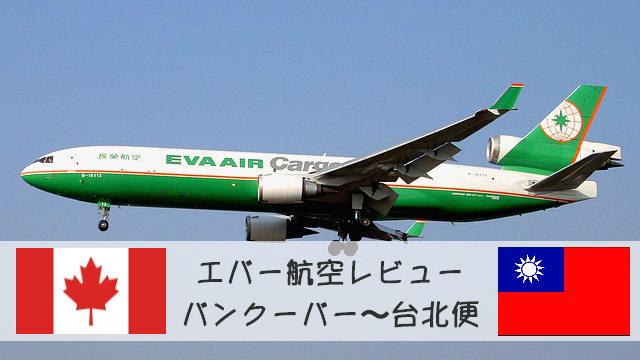 エバー航空レビューバンクーバーから台湾