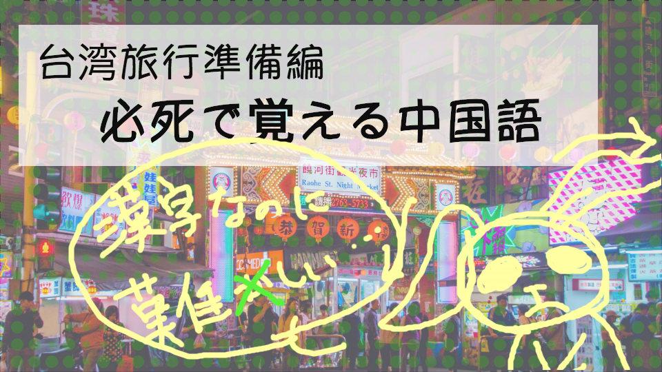 台湾旅行で使える中国語フレーズ