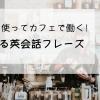 英語を使ってカフェで働く接客英会話フレーズ