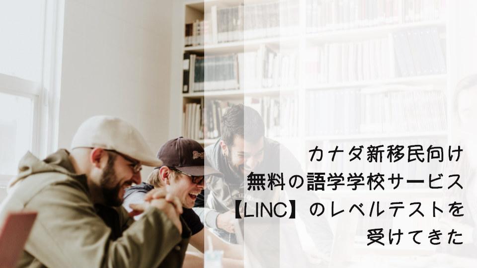 カナダ新移民向け無料語学学校サービスLINCのレベルアセスメントテストを受けてきた