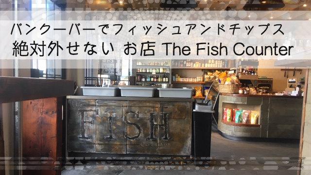 バンクーバーでフィッシュアンドチップス メインストリートのThe fish counter
