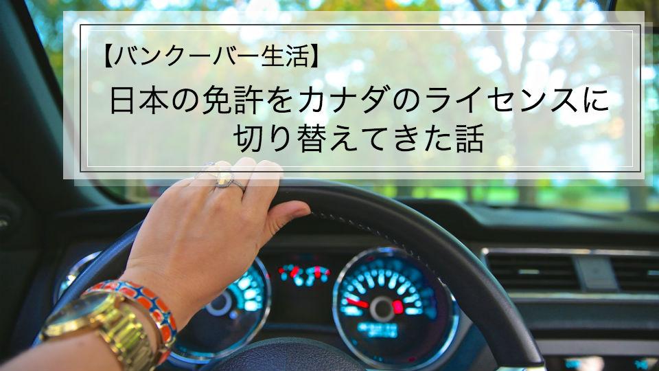 日本の運転免許をカナダのライセンスに切り替えてきた話