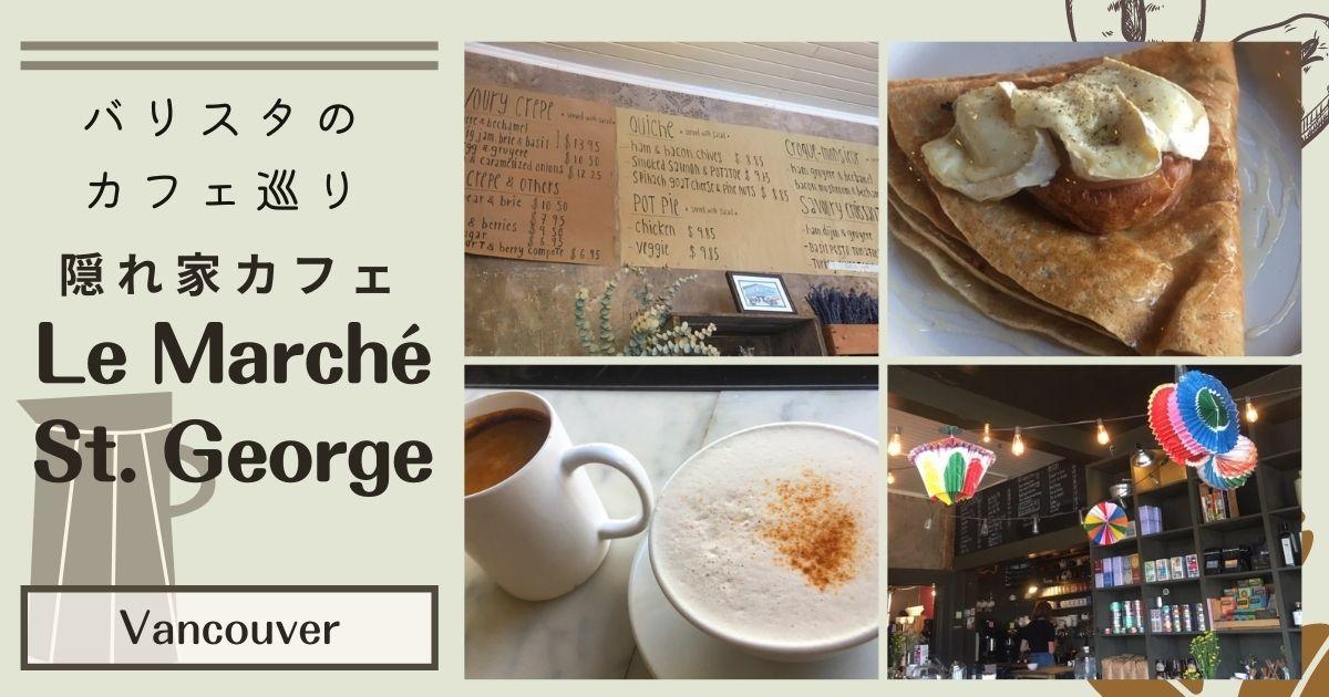 バンクーバーバリスタのカフェ巡りLe Marche St George