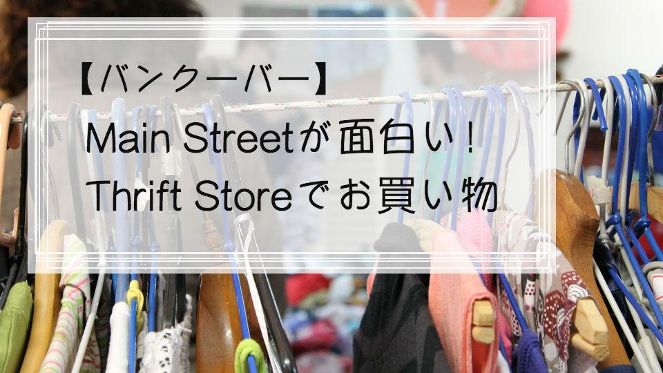 【バンクーバー】Main Streetが面白い!Thrift Storeでお買い物