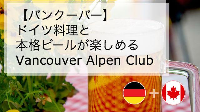 【バンクーバー】ドイツ料理と本格ビールが楽しめるVancouver Alpen Club