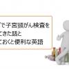【カナダ】子宮頸がん検査を受けてきた話と覚えておくと便利な英語