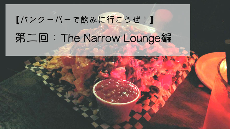 【バンクーバーで飲みに行こうぜ!】第二回:The Narrow Lounge編