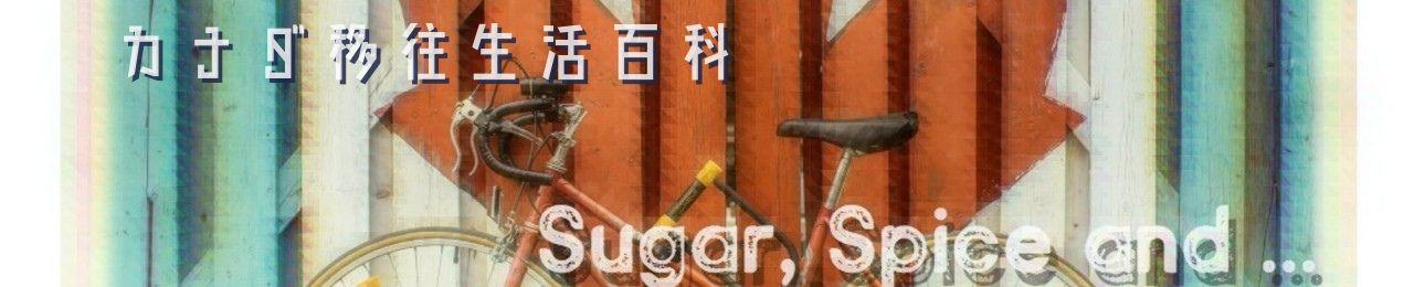 カナダ移住生活百科。Sugar, Spice and ...