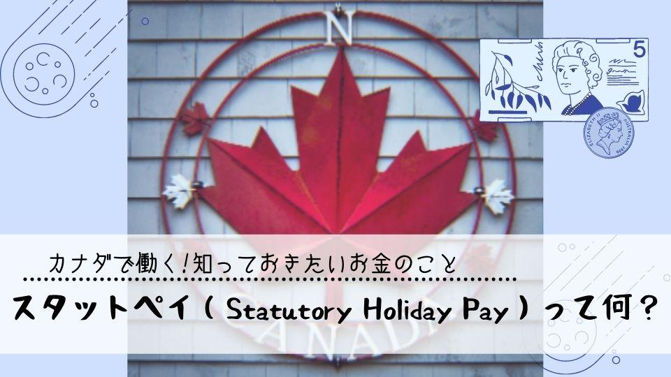 カナダで働く前に知っておきたいスタットペイとは