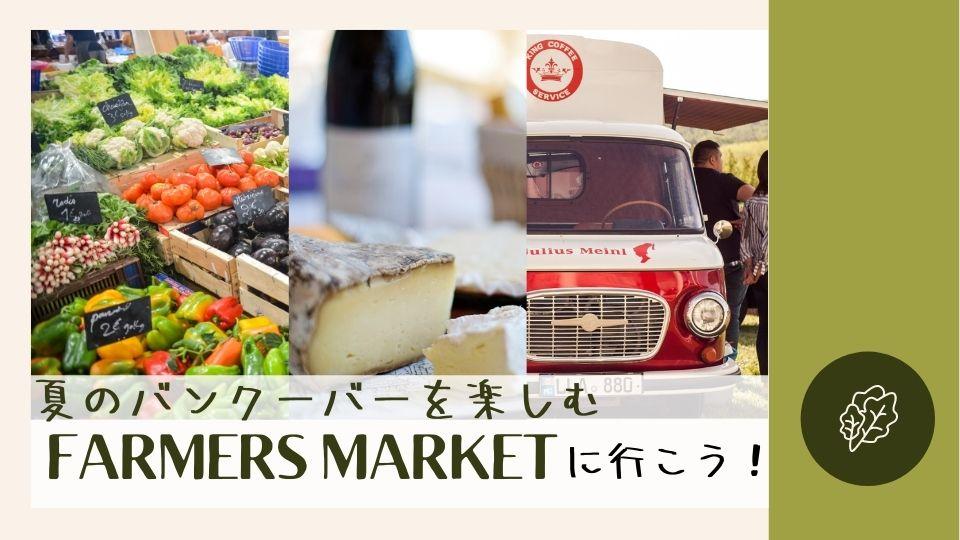 バンクーバー夏のおすすめイベントファーマーズマーケット
