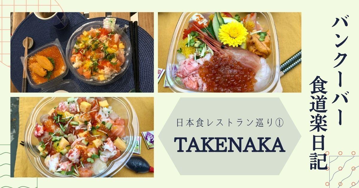 バンクーバーの日本食レストランTAKENAKA