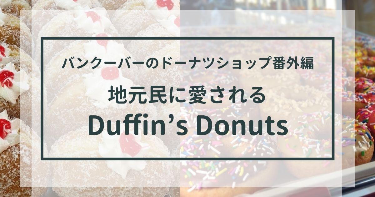 バンクーバーのドーナツ屋さん地元に愛されるDuffin's Donuts